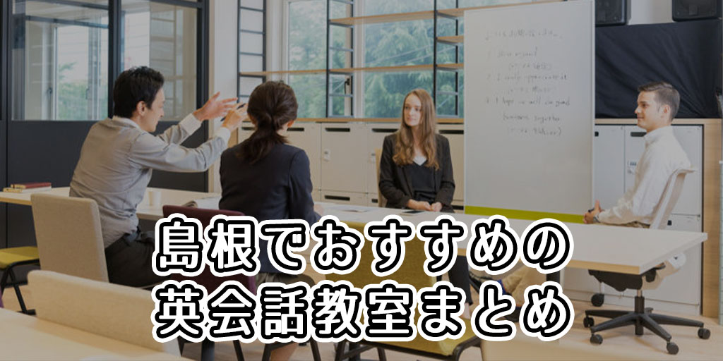 島根でおすすめの英会話教室はどこ?人気の英会話スクールまとめ