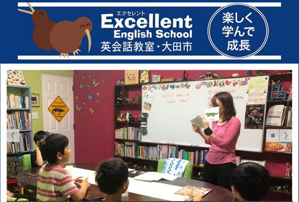 エクセレント英会話教室