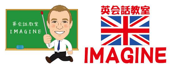 英会話教室IMAGINE