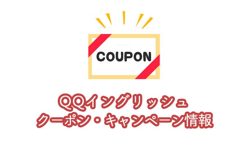 QQイングリッシュのクーポン・キャンペーン情報まとめ