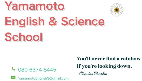 Yamamoto English & Science School