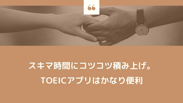 TOEICアプリのメリット