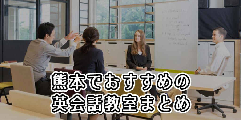 熊本でおすすめの英会話教室はどこ?人気の英会話スクールまとめ