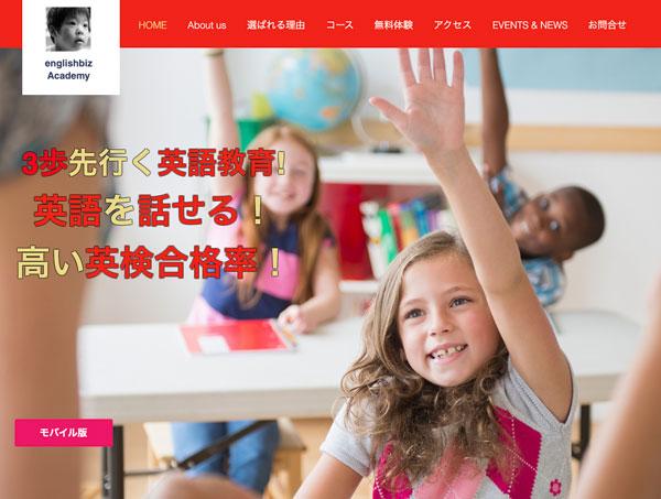 englishbiz Academy