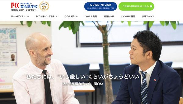 福岡コミュニケーションセンター