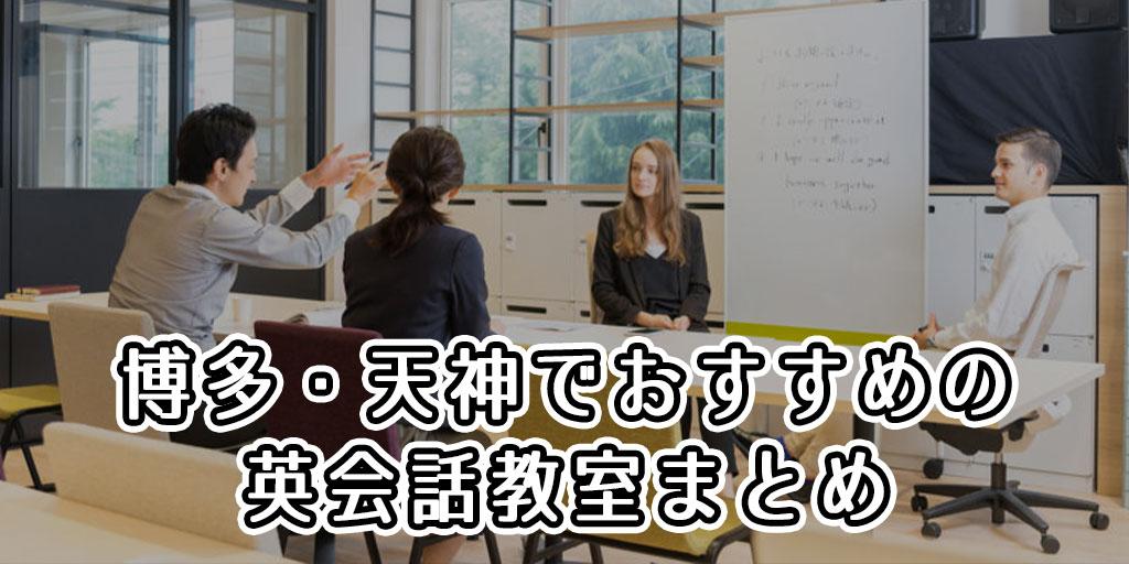 博多・天神でおすすめの英会話教室はどこ?人気の英会話スクールまとめ