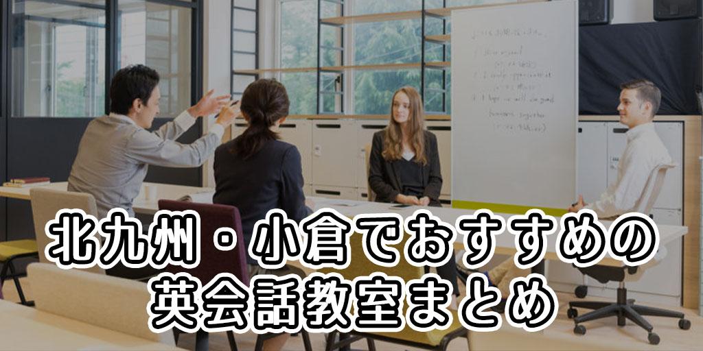 北九州・小倉でおすすめの英会話教室はどこ?人気の英会話スクールまとめ