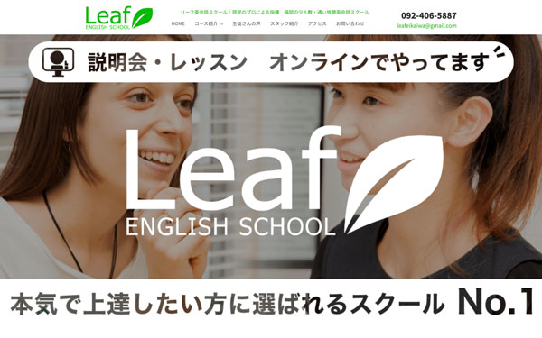 Leaf英会話