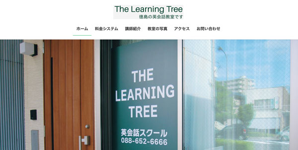 THE LEARNING TREE英会話スクール