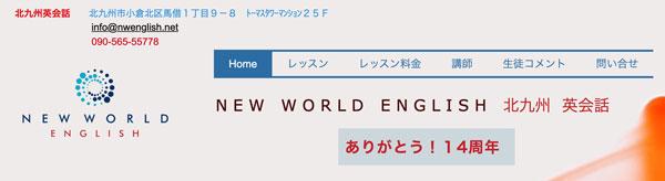 NEW WORLD ENGLISH