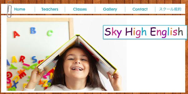 Sky High English