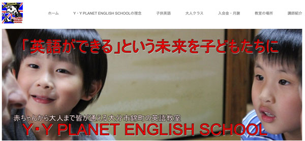 Y・Y PLANET ENGLISH SHOOL