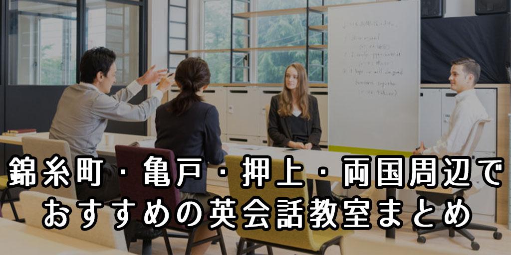 錦糸町・亀戸・押上・両国周辺でおすすめの英会話スクールはどこ?人気のスクールで楽しく学ぼう!