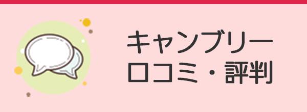 キャンブリーの口コミ・評判