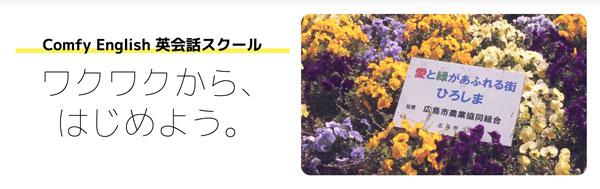 Comfy English 英会話スクール