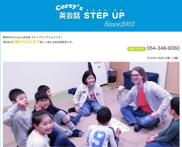 Corey's 英会話 ステップアップ