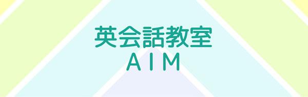 英会話教室AIM