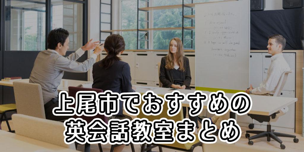 上尾市でおすすめの英会話スクールは?楽しく学べるスクールを紹介!