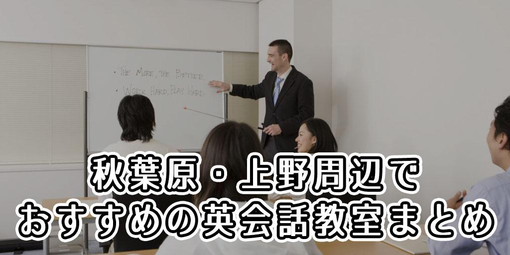 秋葉原・上野周辺で人気の英会話スクールまとめ|おすすめのスクールでスキルアップしよう!