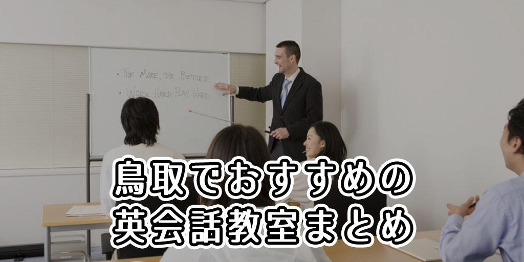 鳥取でおすすめの英会話スクールは?評判が良いスクールはどこ?