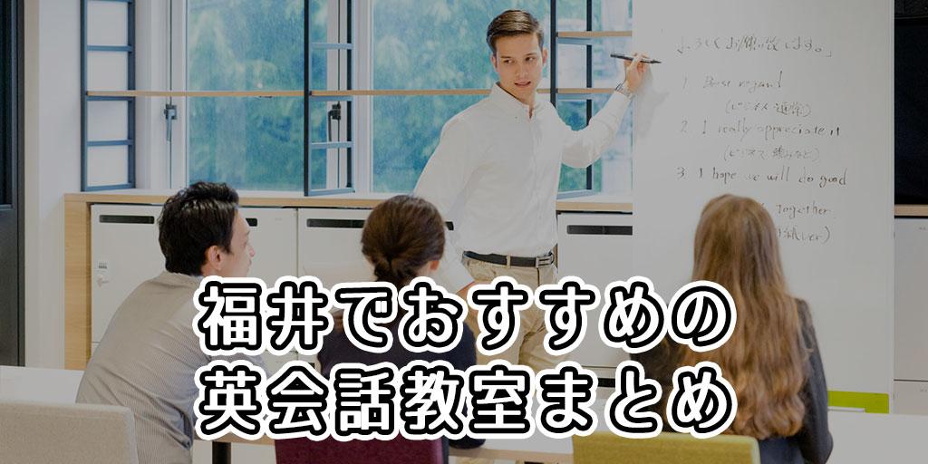 福井でおすすめの英会話教室はどこ?人気の英会話スクールまとめ