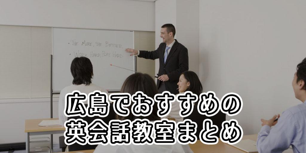 広島でおすすめの英会話教室はどこ?人気の英会話スクールまとめ