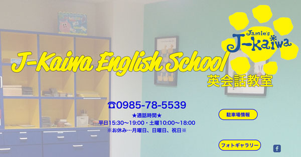 J-KAIWA English School