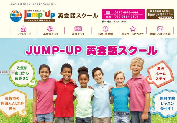 JUMP-UP英会話スクール