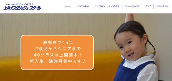 上川イングリッシュスクール