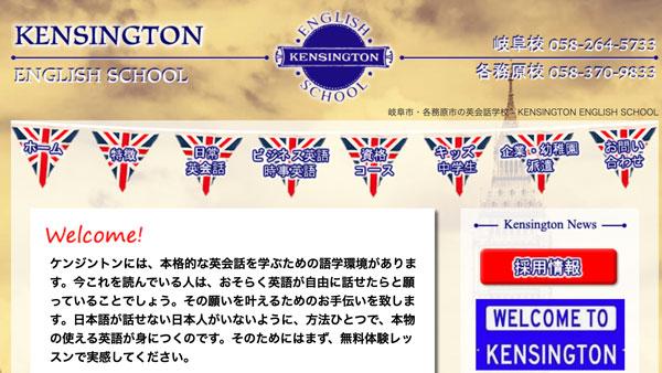 KENSINGTON ENGLISH SCHOOL