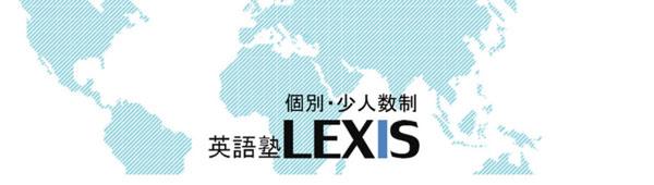 英語塾LEXIS