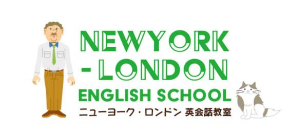ニューヨーク・ロンドン英会話教室