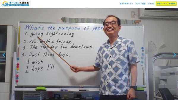 オーシャン英語教室