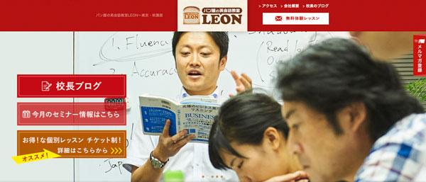 パン屋の英会話 LEON