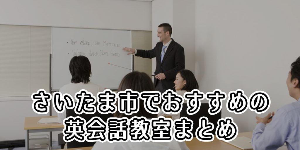 さいたま市でおすすめの英会話スクールまとめ 評判の良いスクールで上達しよう!