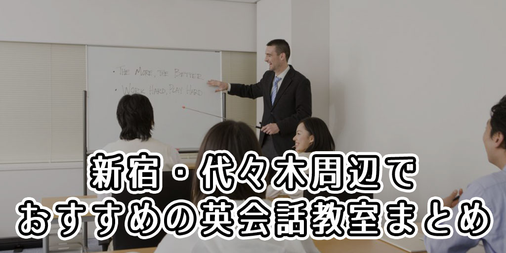 新宿・代々木周辺で人気の英会話スクールは?おすすめのスクールで英語力を上げよう!