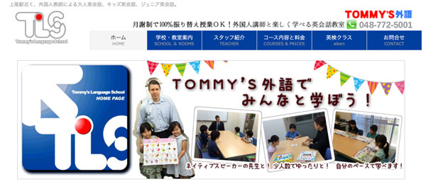 Tommy's外語 トミーズ外語