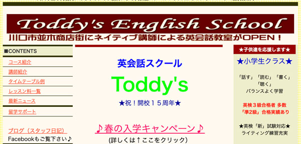 Toddy's英会話スクール