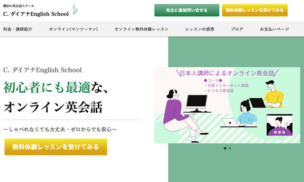 C.ダイアナ English School