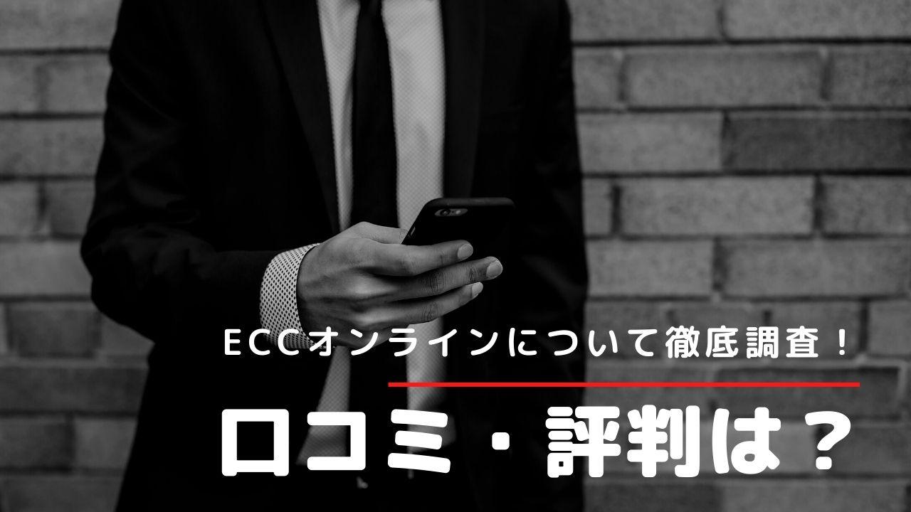 ECCオンラインレッスンの口コミってどうなの?料金やカリキュラムなどについてまとめてみた
