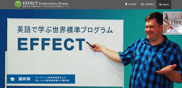 EFFECT INTERNATIONAL SCHOOL