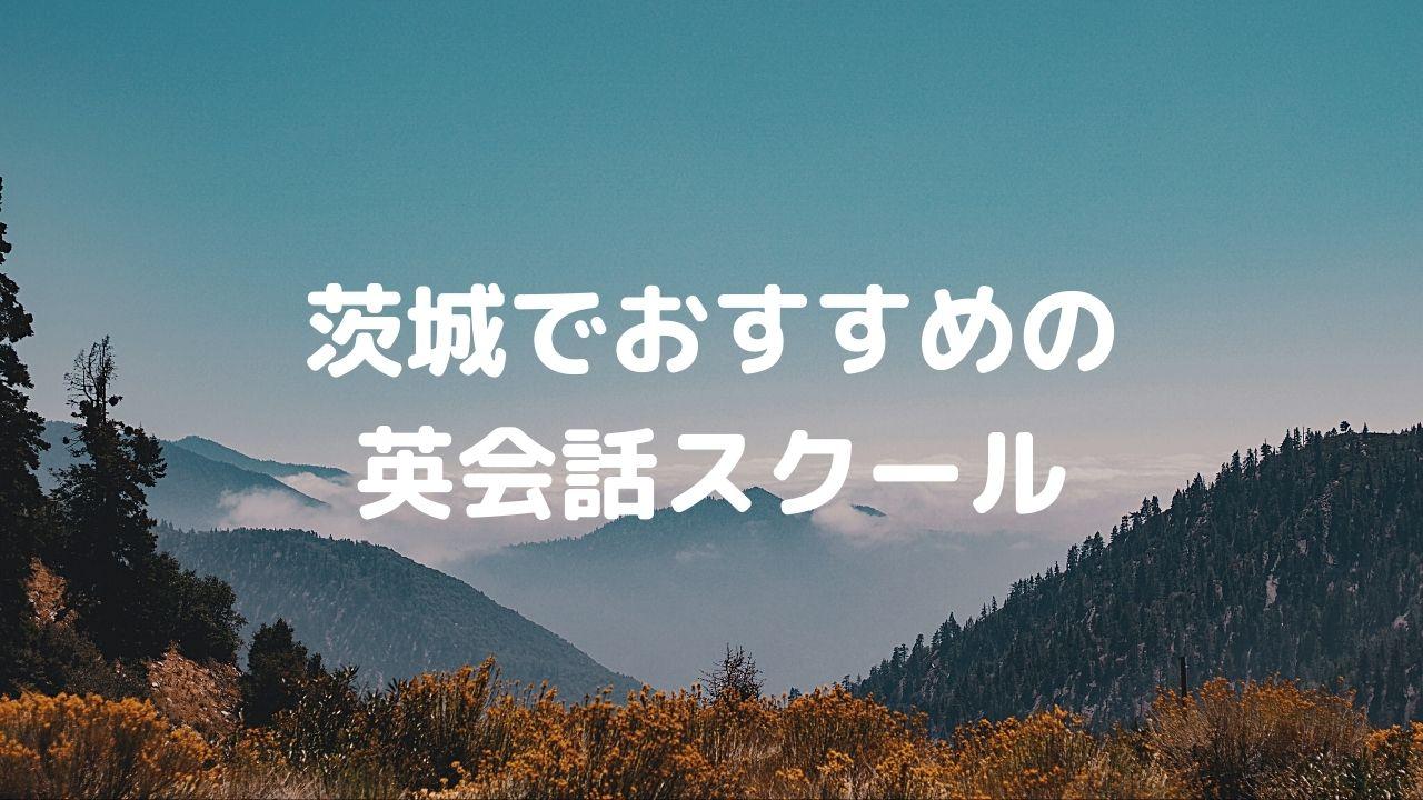 茨城県でおすすめの英会話教室13選!初心者から上級者までしっかり学べる!
