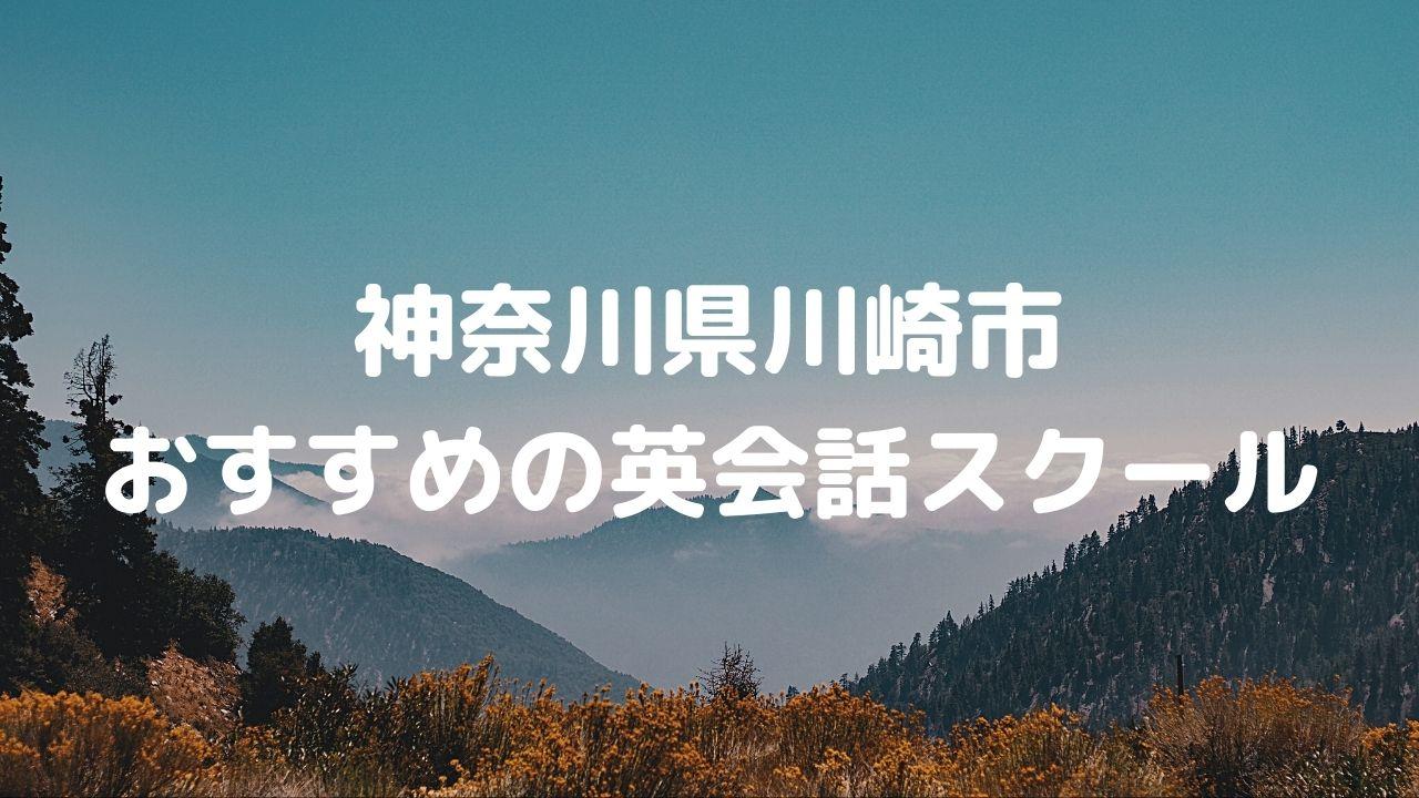 川崎市でおすすめの英会話スクール8選!人気のスクールで英会話を学ぼう