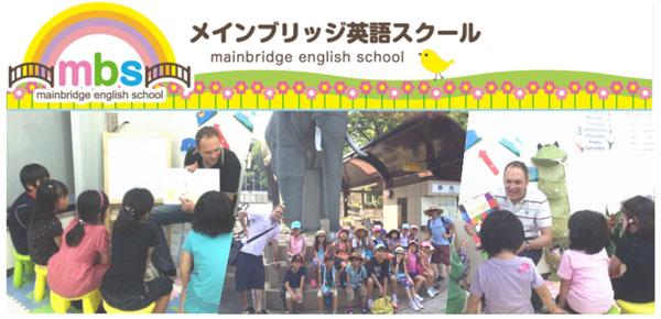 メインブリッジ英語スクール