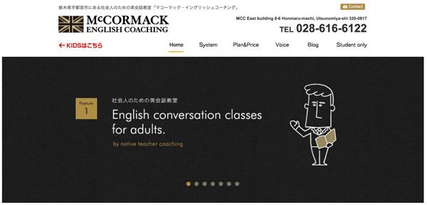 McCORMACK ENGLISH COACHING