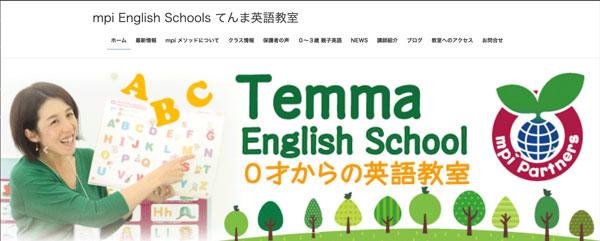 mpi English Schools てんま英語教室