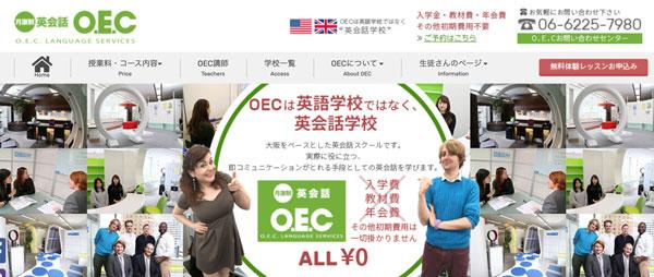 O.E.C