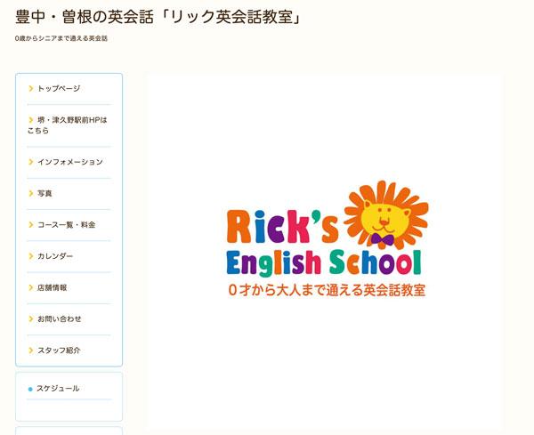 リック英会話教室