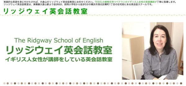 リッジウェイ英会話教室