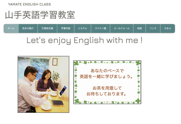 山手英語学習教室